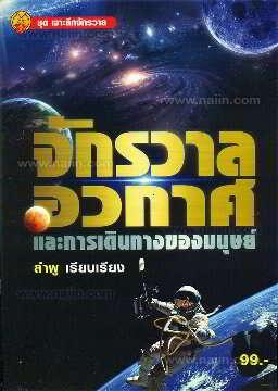 จักรวาลอวกาศและการเดินทางของมนุษย์