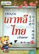 พจนานุกรม เกาหลี ไทย ฉ.พกพา