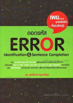ถอดรหัส Error Identification & Sentence