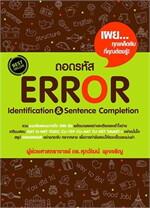 ถอดรหัส Error Identification & Sentence