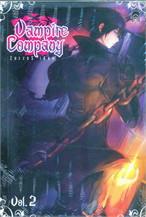 Vampire Company Vol.2