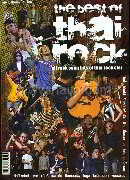 The Best of Thai Rock