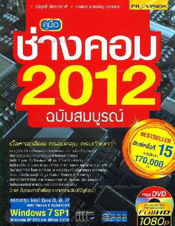 คู่มือช่างคอมพิวเตอร์2012ฉบับสมบูรณ์+DVD