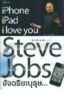 Steve Jobs อัจฉริยะบุรุษ...