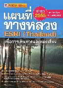 แผนที่ทางหลวง ESRI (Thailand) ปี 2555