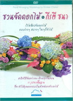 ชวนจัดดอกไม้กับ กีรตี ชนา