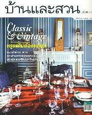 บ้านและสวนฉบับพิเศษ : Classic & Vintage