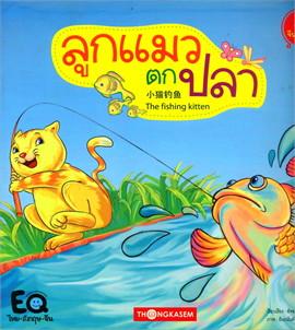 ลูกแมวตกปลา (ไทย-อังกฤษ-จีน)