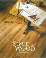 Sense of Wood