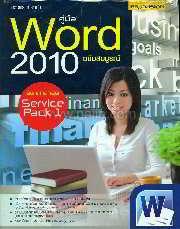คู่มือ Word 2010 ฉบับสมบูรณ์อัพเดทล่าสุด
