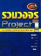 รวมวงจร Project 1 ฉบับปรับปรุงใหม่