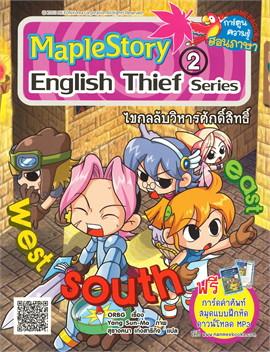 Maple Story English Thief Series เล่ม 2 ไขกลลับวิหารศักดิ์สิทธิ์