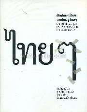 อัตลักษณ์ไทย:จากไทยสู่ไทยๆ