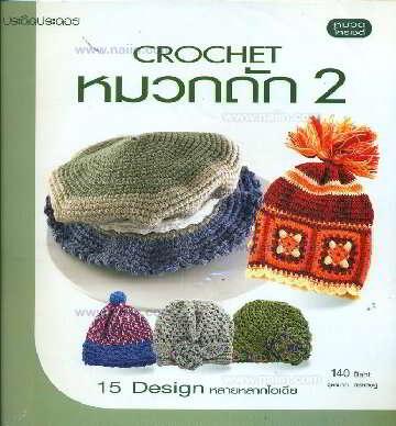 หมวกถัก 2 Crochet