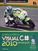 คู่มือเรียนและใช้งาน Visual C# 2010 ฉบับ