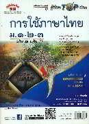 รู้ก่อน TOP ก่อน การใช้ภาษาไทย ม.1-2-3