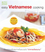 Easy Vietnam Cooking