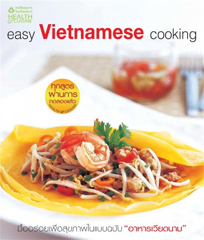 Easy Vietnam Cooking