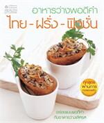 อาหารว่างพอดีคำไทย ฝรั่ง ฟิวชั่น