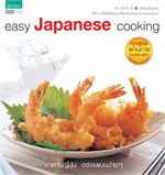 Easy Japanses Cooking (ฉ.ปรับปรุง)