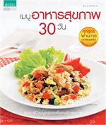 เมนูอาหารสุขภาพ 30 วัน