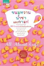 All about Caf? ขนมหวาน น้ำชา และกาแฟ (Gu
