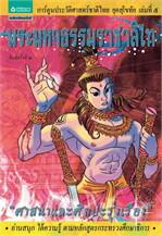 ยุคสุโขทัย เล่ม 5 พระมหาธรรมราชาลิไท