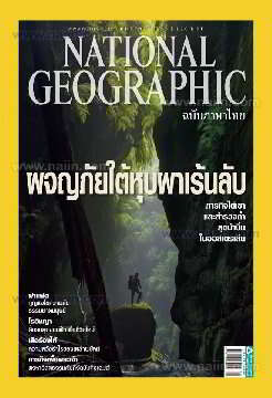 NATIONAL GEOGRAPHIC ฉ.126 (ม.ค.55)