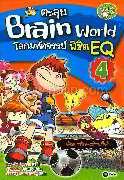 ตะลุย Brain World โลกมหัศจรรย์พิชิตEQล.4