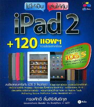 ใช้ให้เป็น เล่นให้คุ้ม iPad 2 ฉ.ปรับปรุง