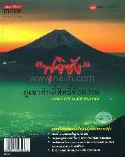 ''ฟุจิซัง'' ภูเขาศักดิ์สิทธิ์ที่งดงาม