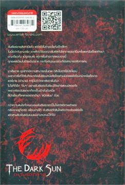 ตะวันรัตติกาล The Dark Sun Vol.2