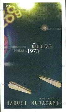 พินบอล 1973