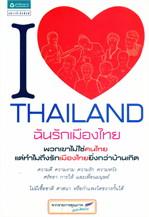 ฉันรักเมืองไทย