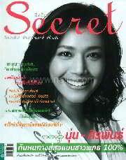 Secret ฉ.86 (นุ่น-ศิรพันธ์)