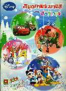 สมุดระบายสีสติกเกอร์ Disney for boys