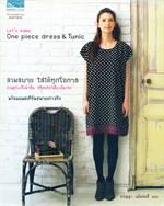 One piece dress & Tunic