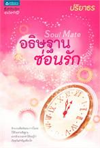 Soul Mate อธิษฐานซ่อนรัก