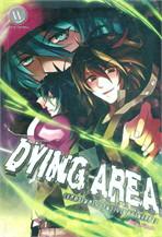 Dying Area เขตความตาย วุ่นวาย (ยกกำลังสอง)