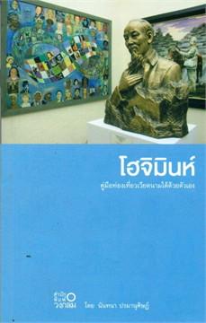 โฮจิมินห์ คู่มือท่องเที่ยวเวียดนามใต้ด้วยตัวเอง