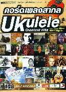 คอร์ดเพลงสากล Ukelele Greatest Hitz