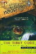 รหัสลับหลังคาโลก 8