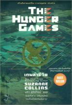 The Hunger Games เกมล่าชีวิต