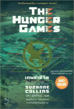 The Hunger Games เกมล่าชีวิต