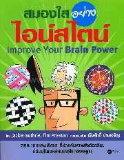 สมองใสอย่างไอน์สไตน์