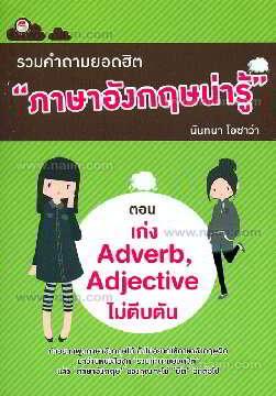 รวมคำถามยอดฮิต ''ภาษาอังกฤษน่ารู้'' ตอนเก่ง Adverb, Adjective ไม่ตีบตัน