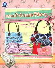 กระเป๋าถักแฟนซีสีสวย