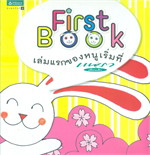 First Book เล่มแรกของหนูเริ่มที่