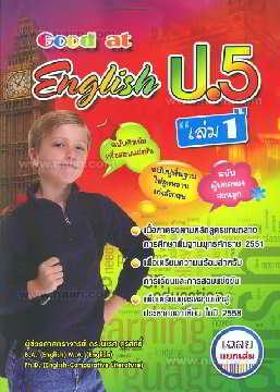 Good at English ป.5 ล.1