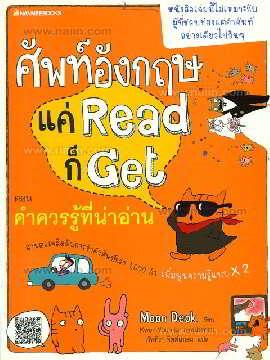 ศัพท์อังกฤษแค่ Read ก็ Get คำควรรู้ที่น่